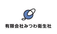みつわ衛生社ロゴ