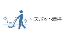 スポット清掃